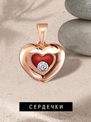 Скидки на кулоны сердечки в каталоге Злато