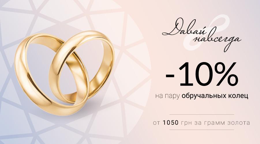 Скидка 10% при покупке пары обручальных колец в Zlato.ua