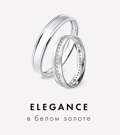 Золотые обручальные кольца в белом цвете металла