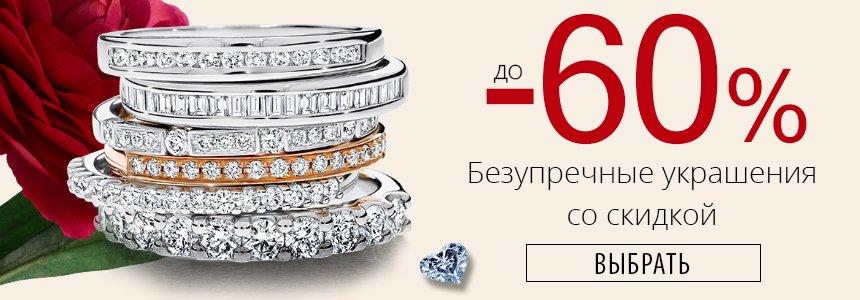 Безупречные украшения с бриллиантами - купить со скидкой до -60% в Zlato.ua