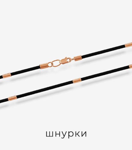 Шнурок со вставкой из золота или серебра - лучший подарок для мужчины на 14 февраля в Злато