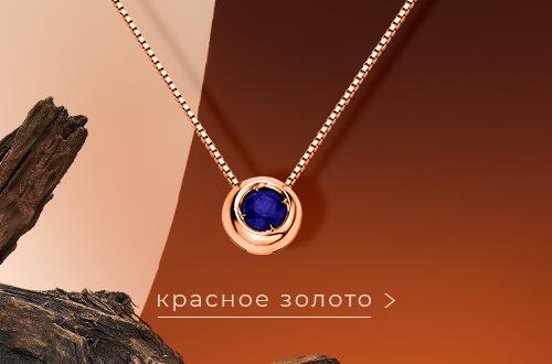 zlatoua_landing_autumn_jewelry_trendbook_2019_50_ottenkov_oseni_6.png