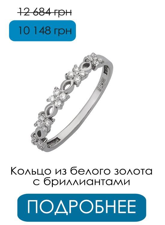 Кольцо из белого золота Brillier