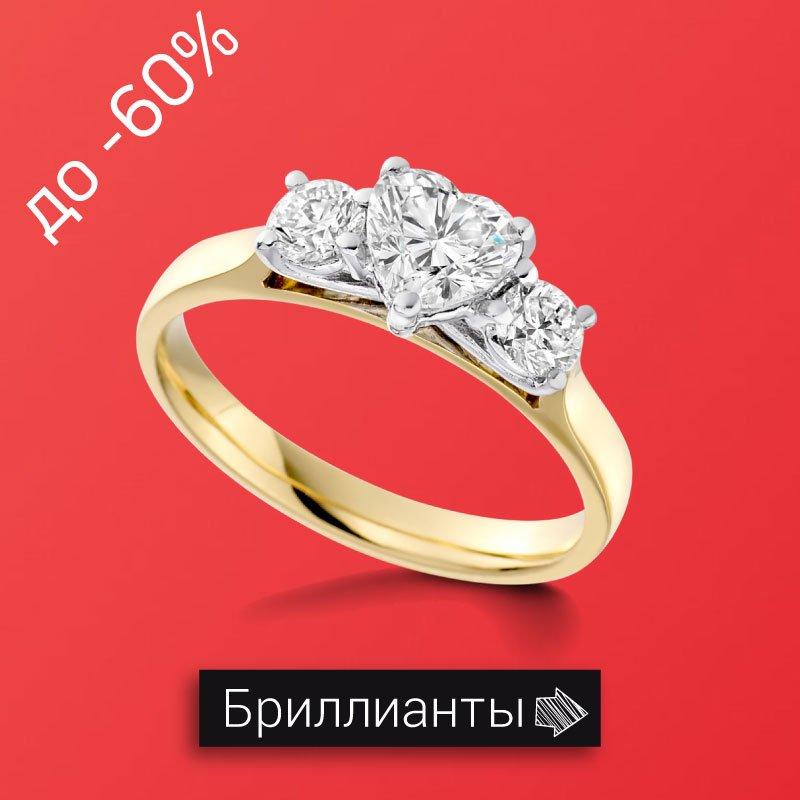 SALE коктейль - скидки до -60% на бриллианты в Zlato.ua
