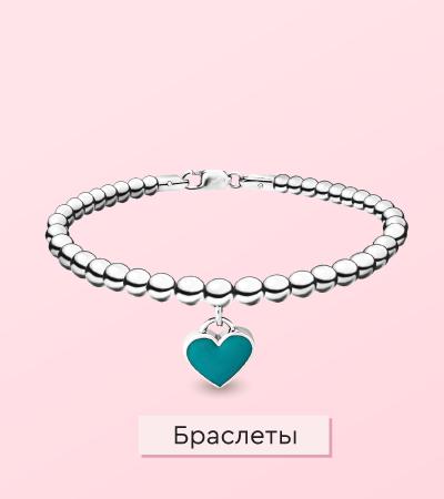 Скидки на серебряные браслеты в каталоге Злато.юа