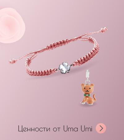 Украшения Uma Umi в подарок дочери на 8 марта