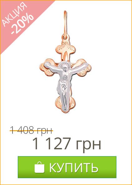 Золотой крестик Возвышение - купить подарок на крестины в Zlato.ua