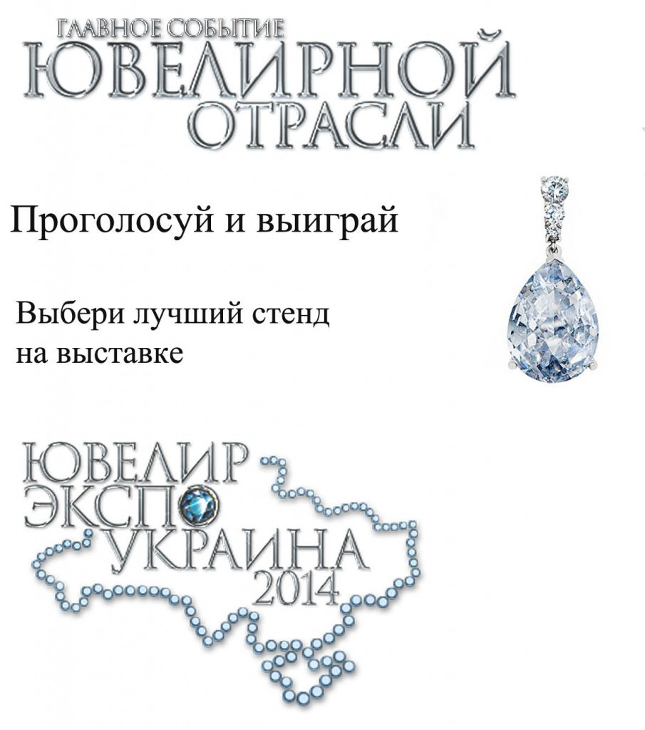 Ювелирная выставка Ювелир Экспо Украина