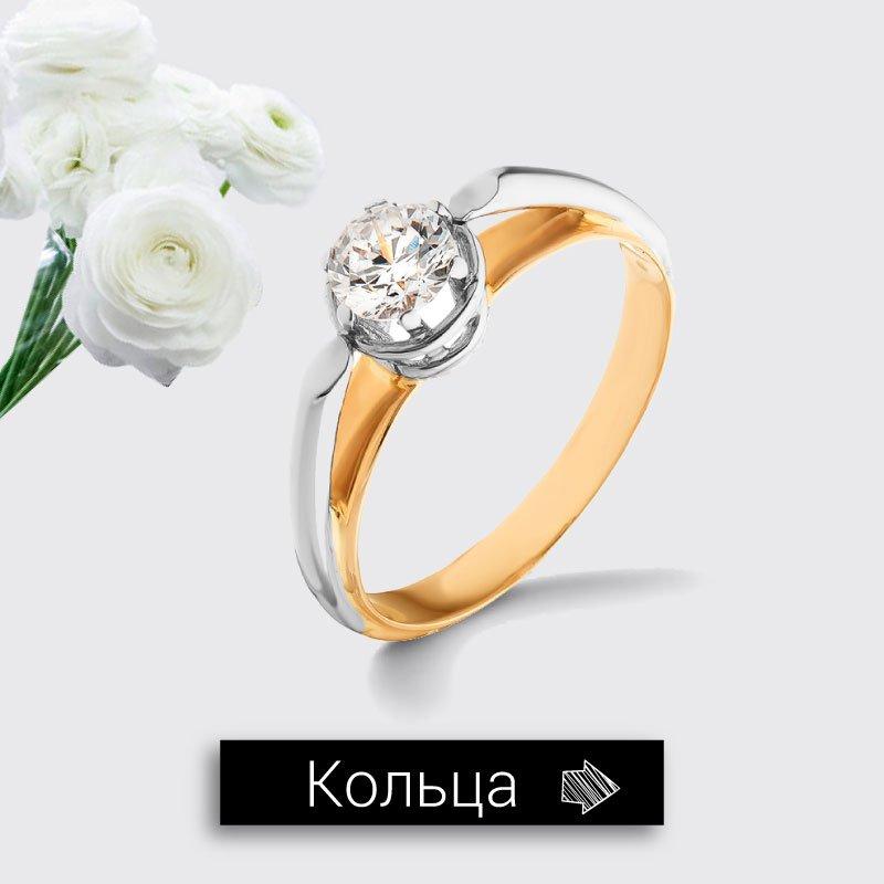 Золотые и серебряные кольца - онлайн резерв украшений на сайте Zlato.ua