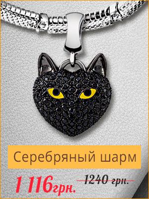 """Серебряный шарм """"Гибкая пантера"""" - купить со скидкой -10%"""