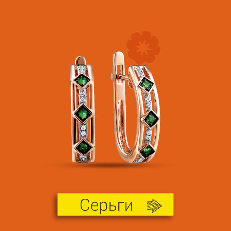 Золотые и серебряные серьги со скидкой до -60% в Zlato.ua