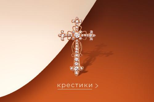 Женские декоративные крестики