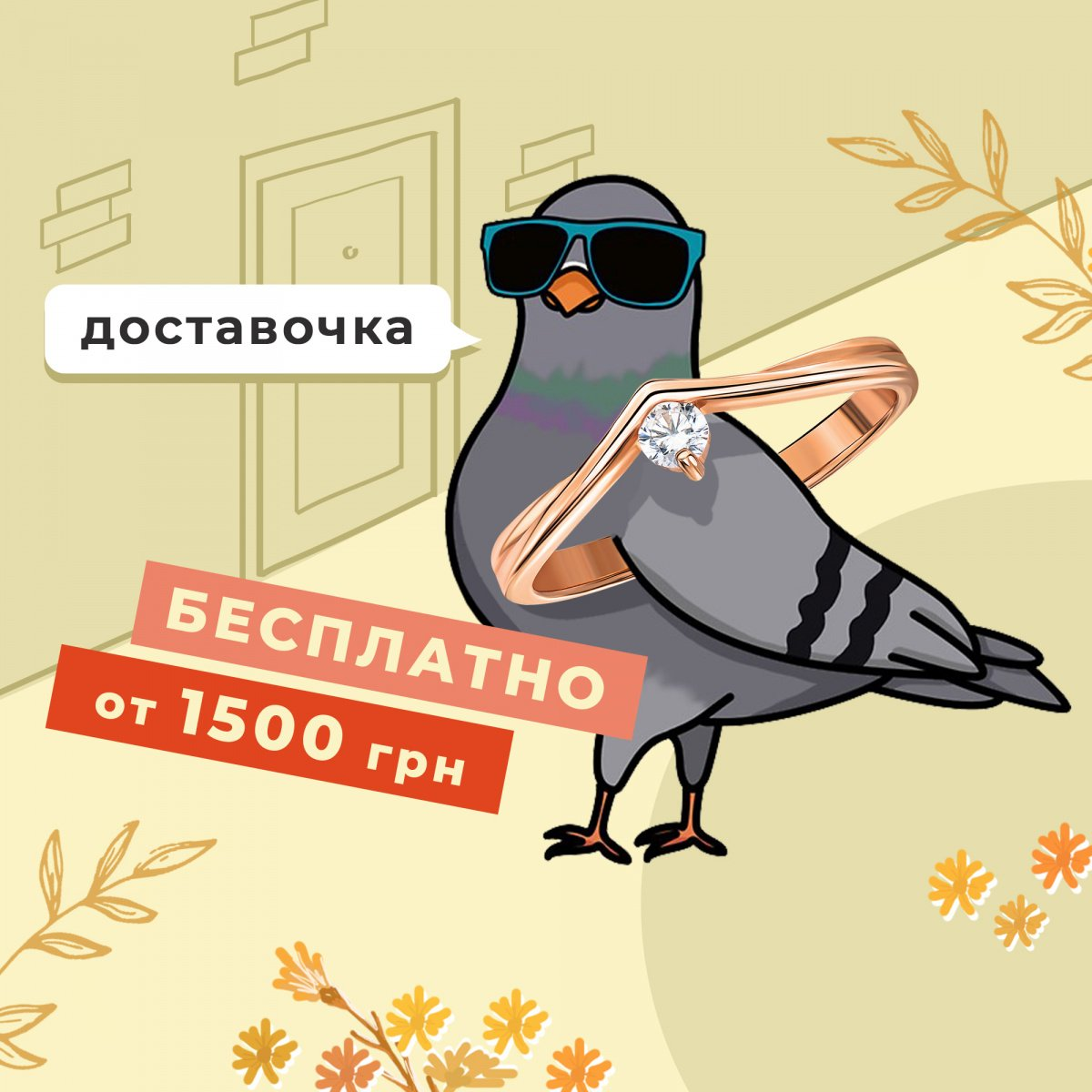 easy_dostavka_zakazov_zlatoua_2000x2000_ru.jpg