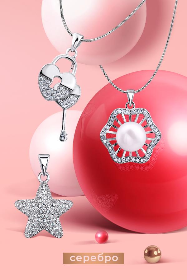 Серебряный кулон лучший подарок для девушки на 14 февраля в ювелирном магазине Злато юа
