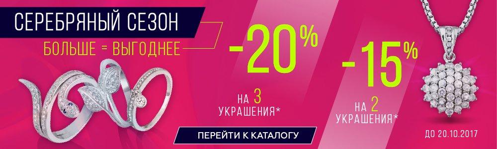 Серебряный сезон в Zlato.ua! При покупке 2-х украшений получите скидку -15% на весь чек и скидку -20% при покупке 3-х украшений!