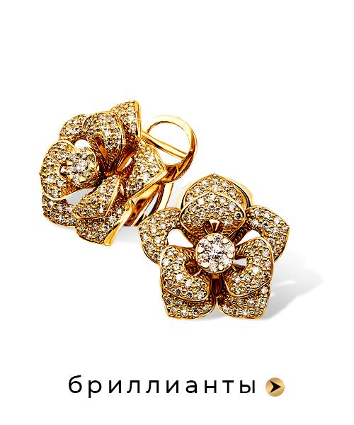 Скидки на серьги с бриллиантами в Злато