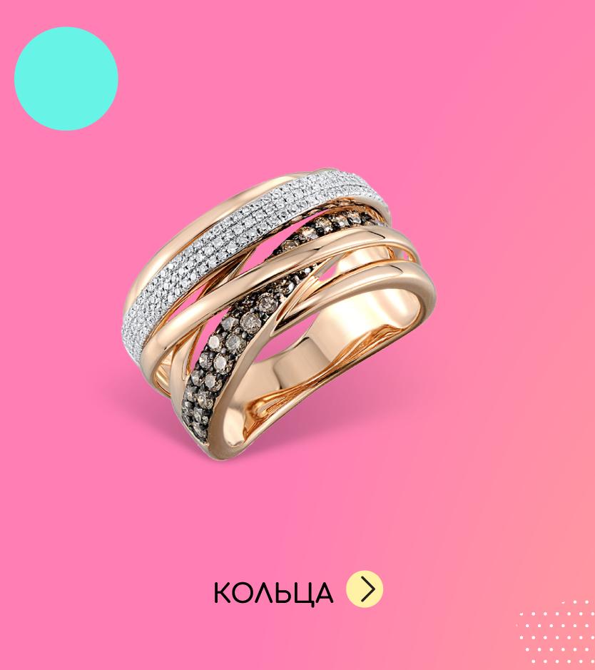 Золотые и серебряные кольца со скидкой 15% в Zlato.ua