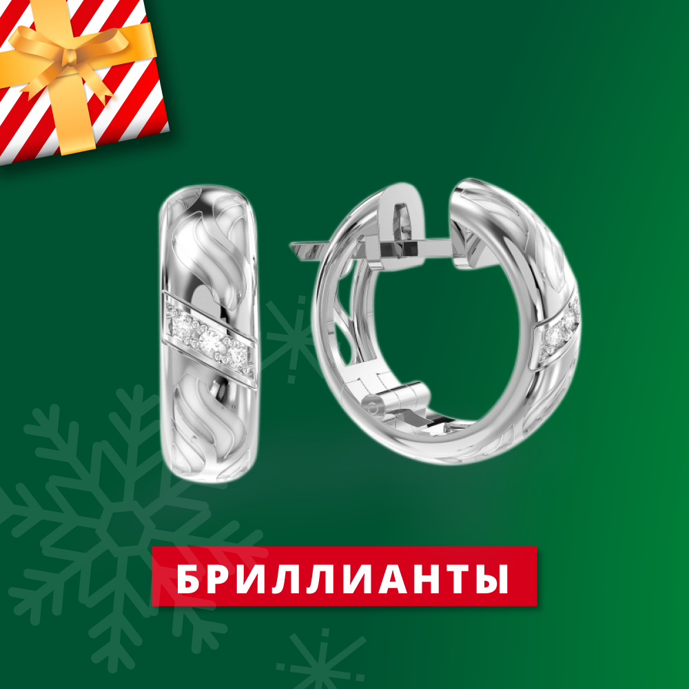 Рождественская распродажа в Zlato.ua - скидки до 50% на безупречные украшения с бриллиантами
