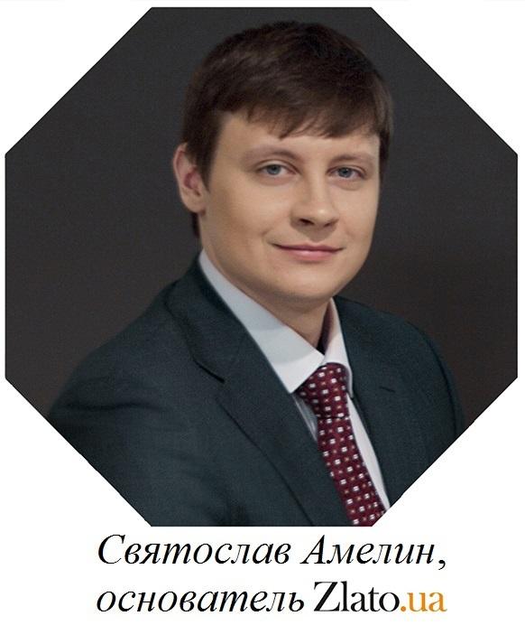 Святослав Амелин, основатель Злато.ЮА