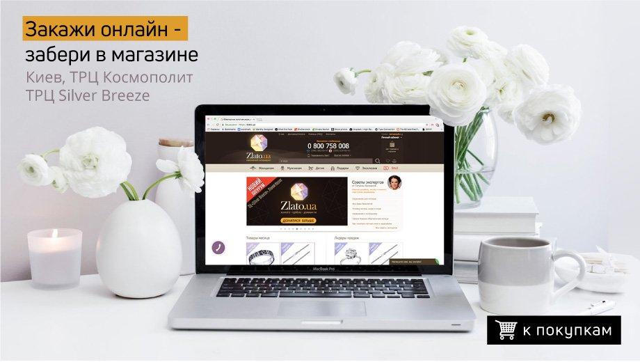 Закажите украшения на сайте - заберите в магазине Zlato.ua в Киеве