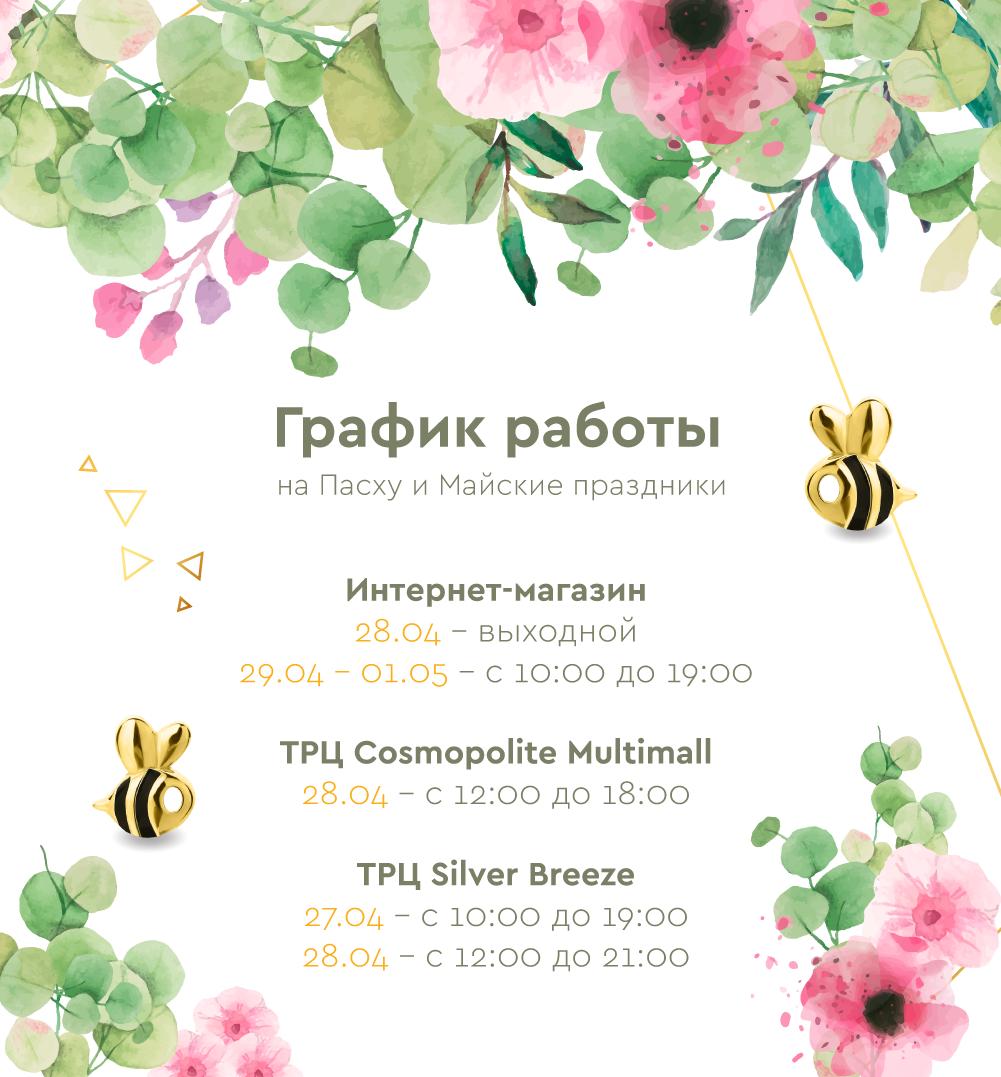 График работы Zlato.ua в Пасху 2019