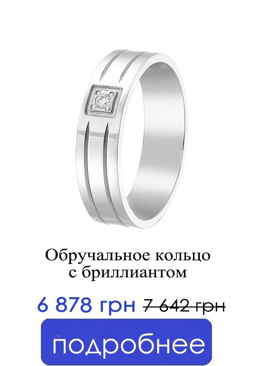 Обручальное кольцо Моя верность