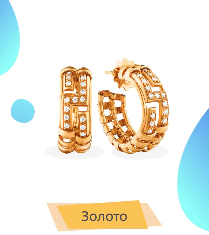 Роскошные золотые украшения в подарок на 8 марта