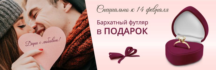 Специально к 14 февраля - бархатный футляр Сердце в подарок к Вашему заказу в Zlato.ua