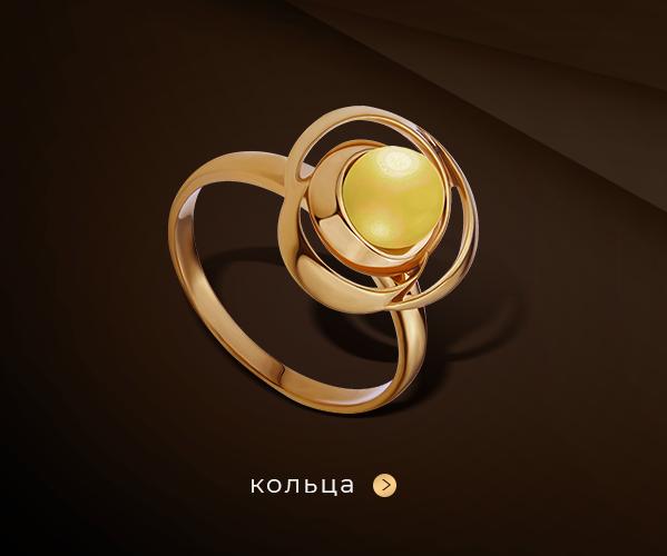 Все кольца в магазине Zlato.ua в Cosmopolite Multimall