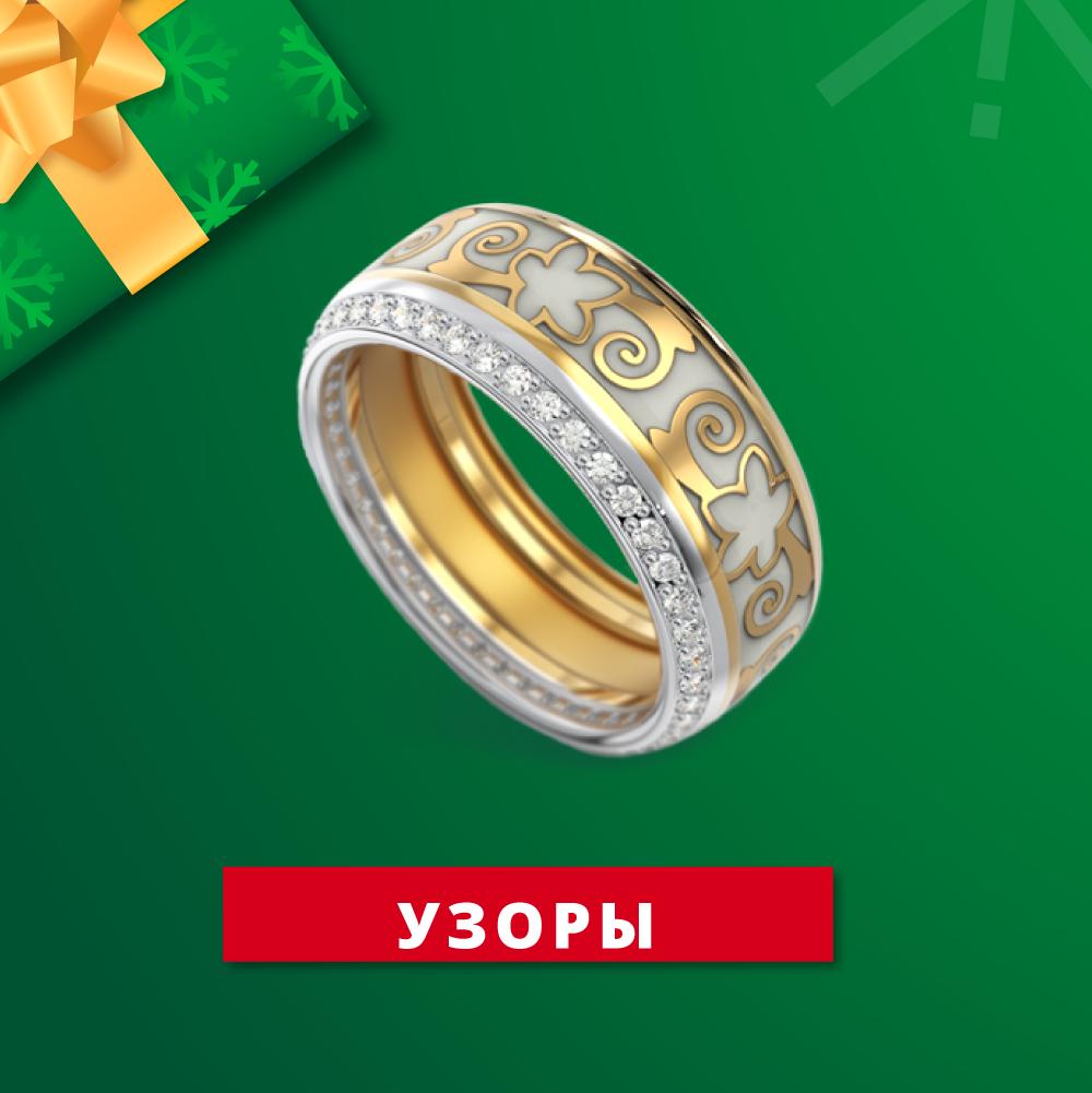 Рождественская распродажа в Zlato.ua - скидки до 50% на украшения в стиле Узоры