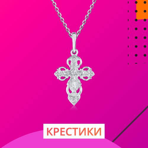 Выбрать крестики со скидкой -11% - Всемирный день шопинга в Zlato.ua