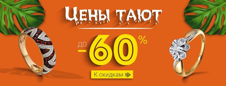 Summer SALE в Zlato.ua - скидки до -60% на лучшие ювелирные украшения