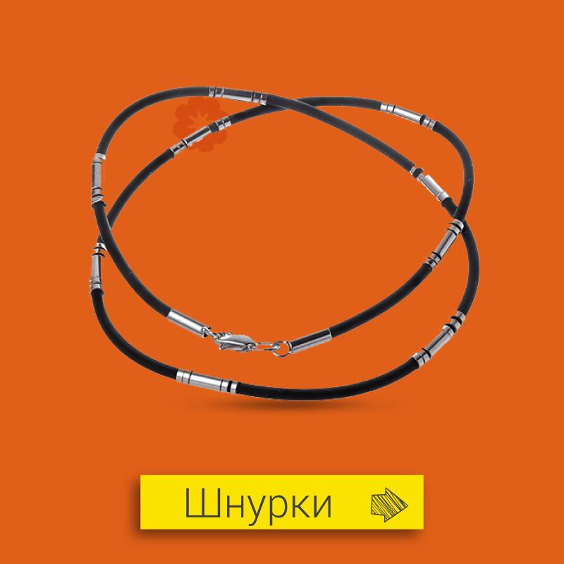 Шелковые, кожаные и каучуковые шнурки со скидкой до -60% в Zlato.ua