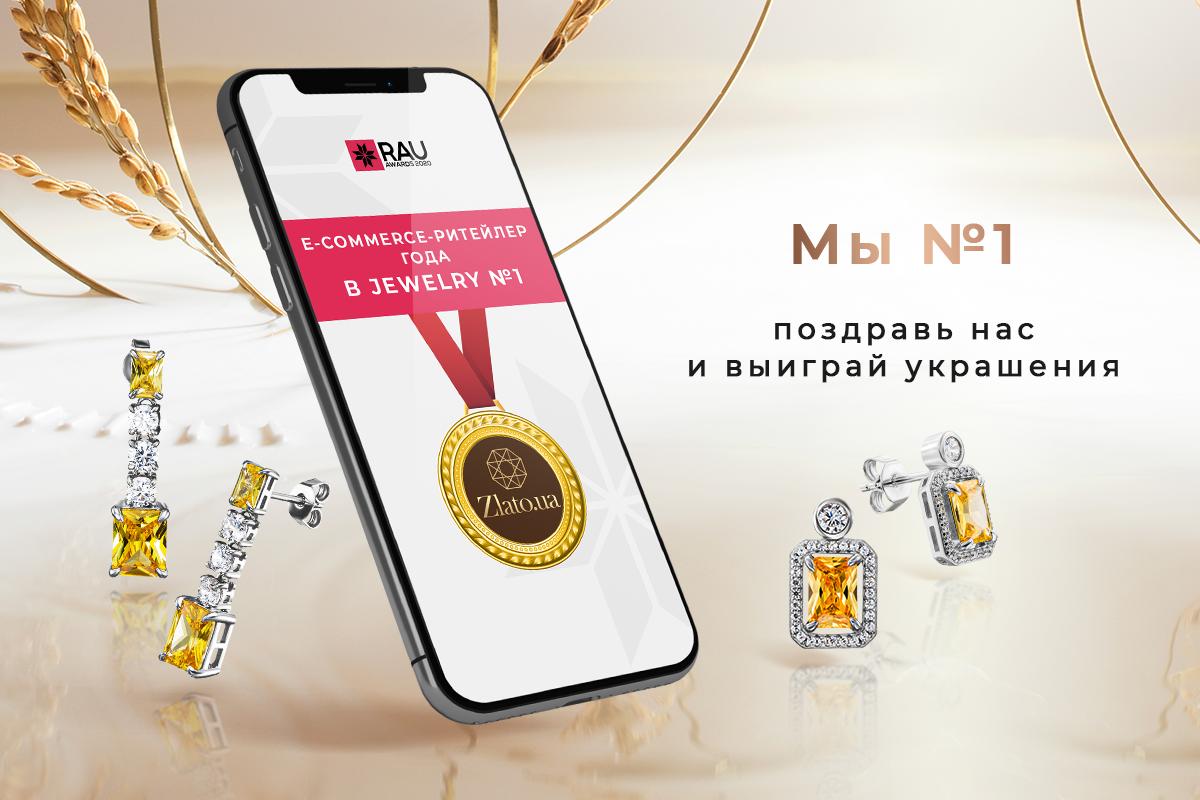 Zlato.ua - лучший E-commerce-ритейлер 2020 года в категории jewelry