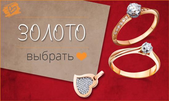 Скидки до -60% на золотые украшения только до 14 февраля