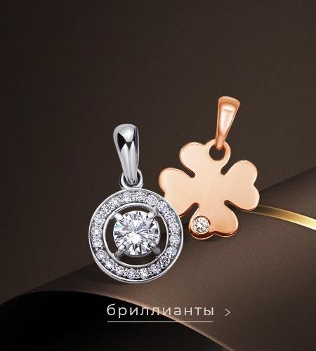 Изящные кулоны с бриллиантами со скидкой в Злато
