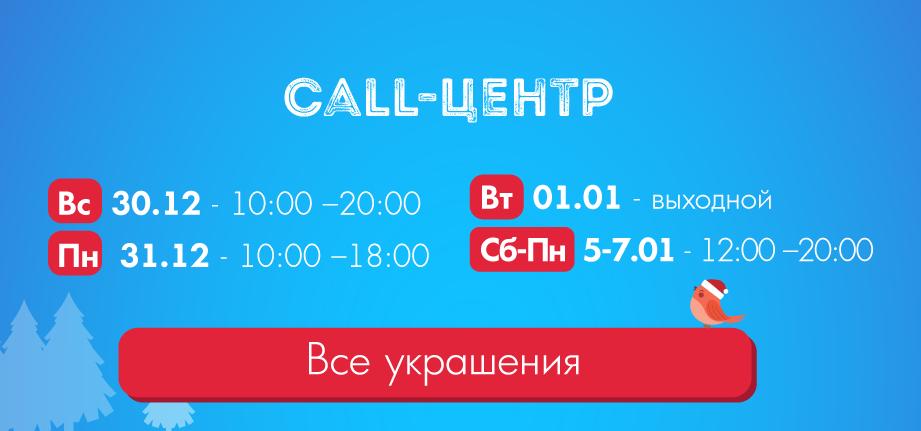 grafik_zlatoua_novij_god_2019_4C.png