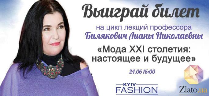 Лекции Лианы Билякович