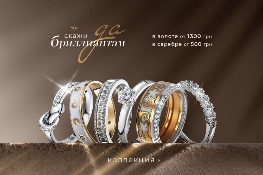 Украшения с бриллиантами в Злато юа