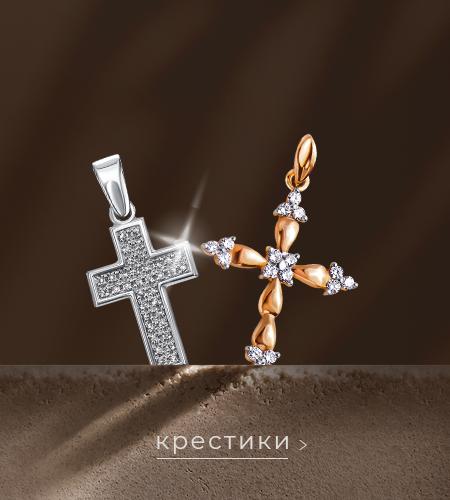 Декоративные и религиозные крестики с бриллиантами