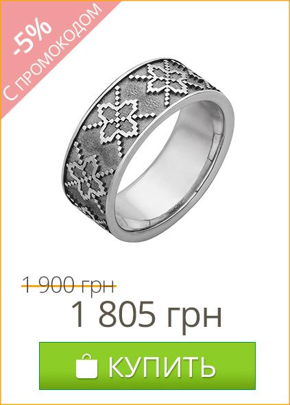 Серебряное кольцо Needlework - купить со скидкой -5% в Zlato.ua