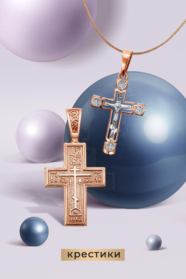 Крестик - лучший подарок для мужчины на 14 февраля в Злато
