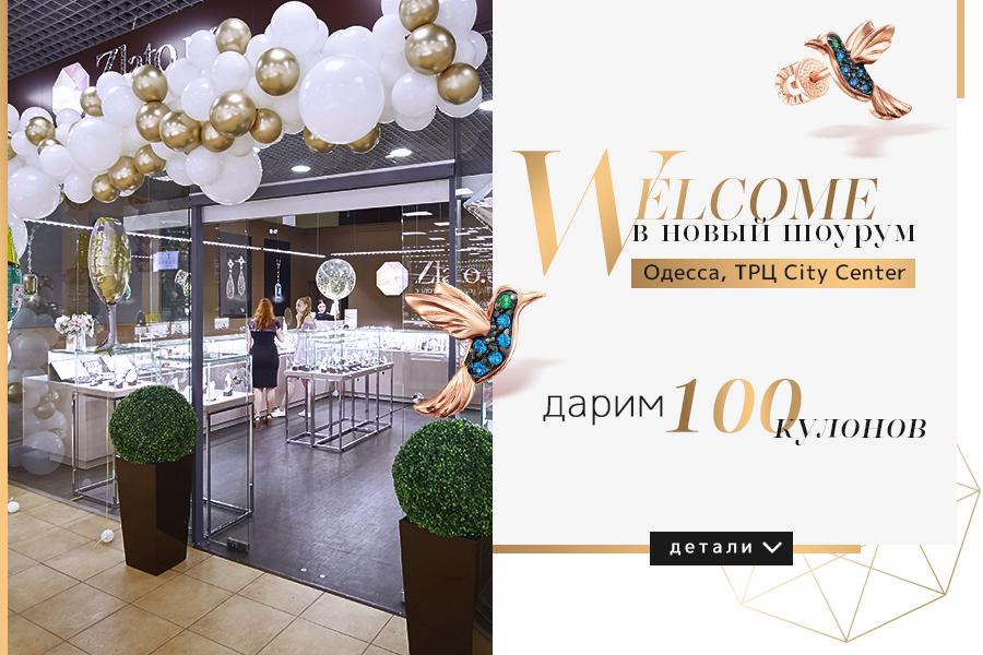 Новый ювелирный магазин (шоурум) Zlato.ua в солнечной Одессе!