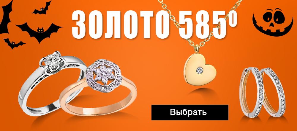 Halloween Sale в Zlato.ua! Все золотые украшения со скидкой до -25%