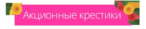 Выбрать серебряный крестик по акции Silver SALE в Zlato.ua