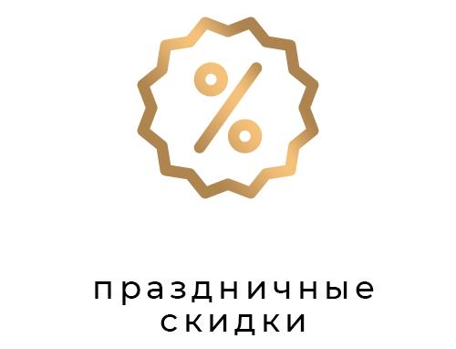 Праздничные скидки в каталоге Zlato.ua