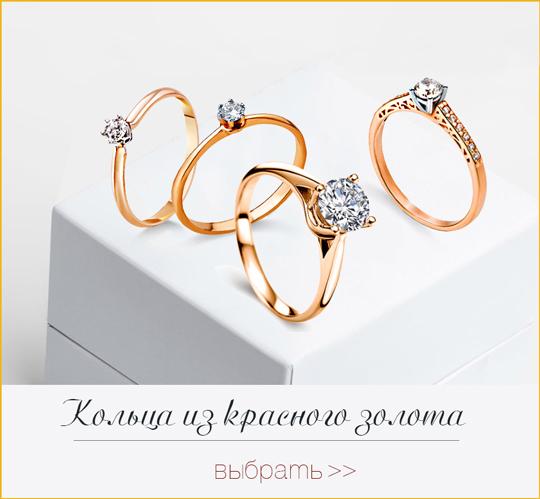 Помолвочные кольца из красного золота - со скидкой до -45%