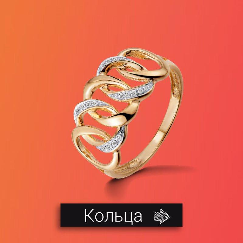 SALE коктейль - скидки на золотые и серебряные кольца в Zlato.ua