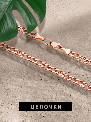 Скидки на женские и мужские цепи (цепочки) в Злато юа