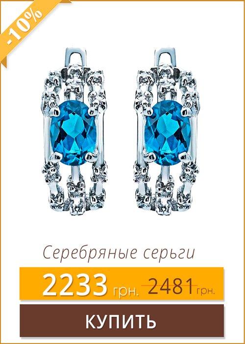 serebryanye-sergi-s-topazom-london-blyu-shs268tlb-sale.jpg